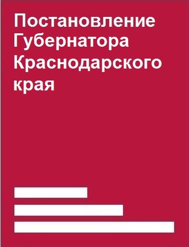 Постановление Главного государственного санитарного врача по Краснодарскому краю