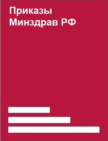 Приказы Минздрав РФ