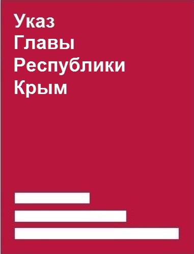 Указ Главы Республики Крым